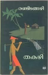 Photo of രണ്ടിടങ്ങഴി: ഒരാസ്വാദനം